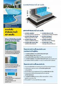 ระบบกันซึมสำหรับสระว่ายน้ำ สปา ออนเซ็น