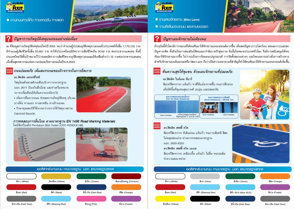 Product Solution for Roads and Bridges 3