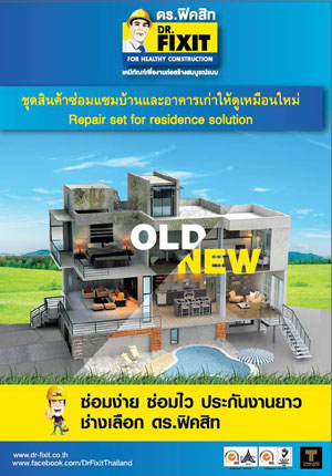 Repair-set-for-residence-solution-cover