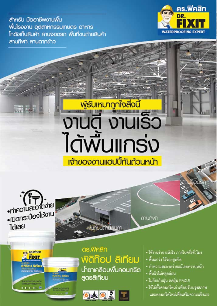Leaflet Piditop Lithium Contractor.front