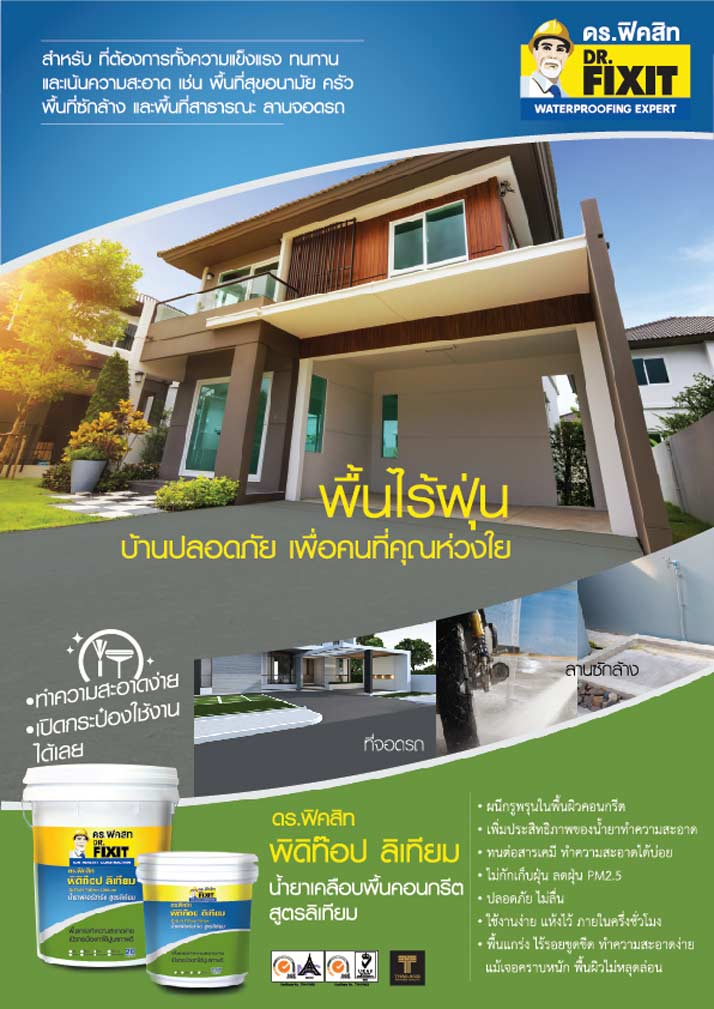Leaflet Piditop Lithium Home Owner.front